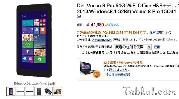 Venue 8 Proが日本アマゾンで予約開始―2014年1月15日発売予定