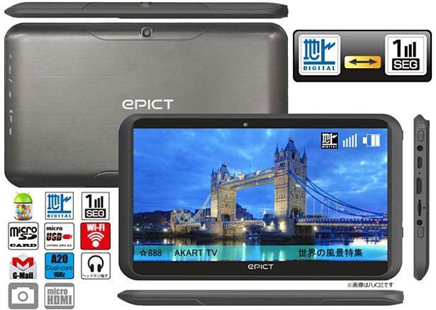 地デジ視聴できるタブレット『epict ETJ-2702SW』が14,800円―スペック