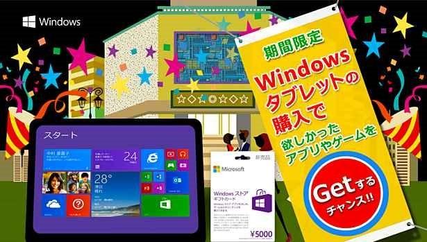 日本MS、Windowsタブレット購入で5,000円分プレゼント&1万人に当たる「くじ引き」キャンペーン