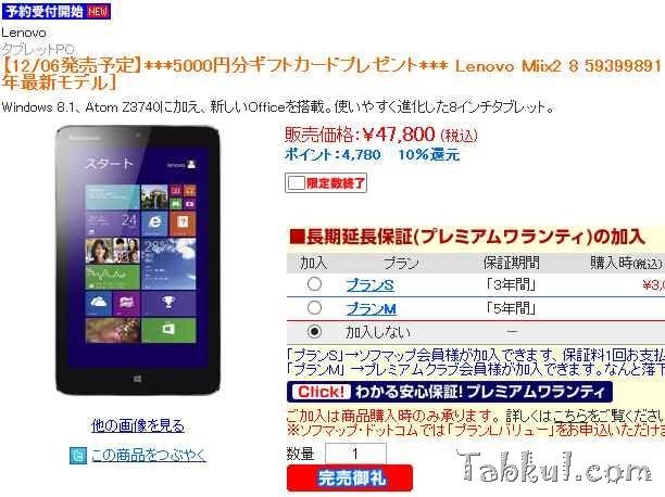 Lenovo Miix2 8、ソフマップで64GBモデルが完売御礼に