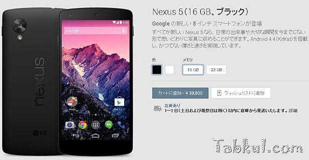 Google、『Nexus 5』を発表&発売開始―価格や在庫状況など