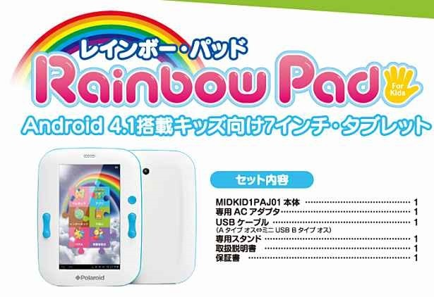 Polaroidのキッズタブレット『Rainbow Pad』が11月15日より発売へ