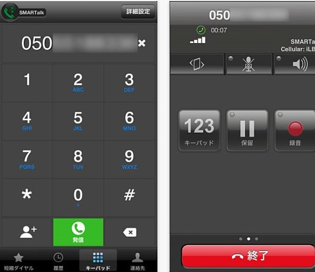 Fusion、IP電話アプリ『SMARTalk』をアップデート―無料通話の表示対応ほか