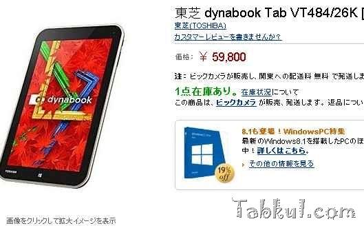 東芝『dynabook Tab VT484』(Encore)発売、価格は59,800円
