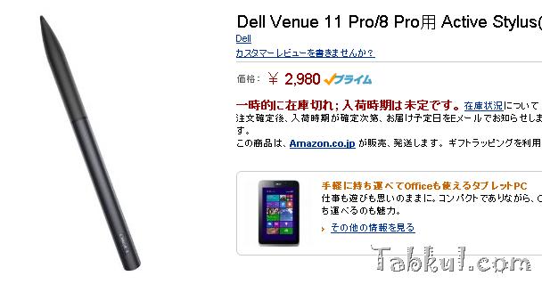 Venue 8 Pro用Active Stylus(スタイラスペン)が売り切れ/発送も延期に