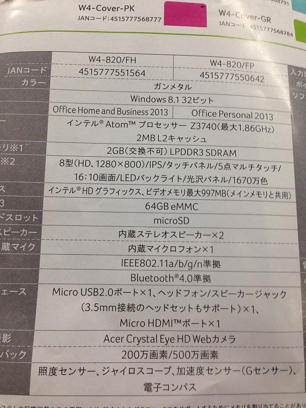 『Acer Iconia W4-820』は11月10日に日本発売かー価格42,800円~