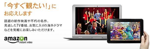 アマゾン、動画配信サービス「Amazonインスタント・ビデオ」提供開始―glee第1話無料など