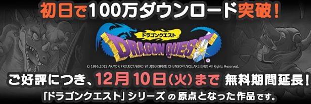 スマホ版『ドラゴンクエストI』、無料キャンペーン12/10まで延長へ