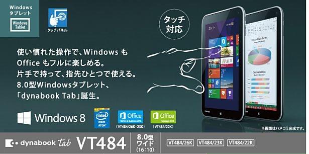 東芝、8インチWindowsタブレット『dynabook Tab VT484(Encore)』発表―11/22より発売へ
