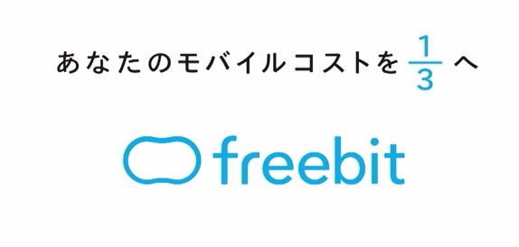 freebit、端末代+パケット定額+IP電話=月額2100円の『freebit mobile』発表
