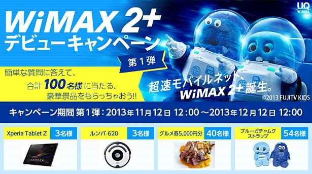 UQ、「超速 WiMAX 2+デビューキャンペーン 第1弾」を発表