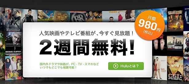 Hulu、放送中のドラマ見逃し配信スタート―第1弾は「彼岸島」