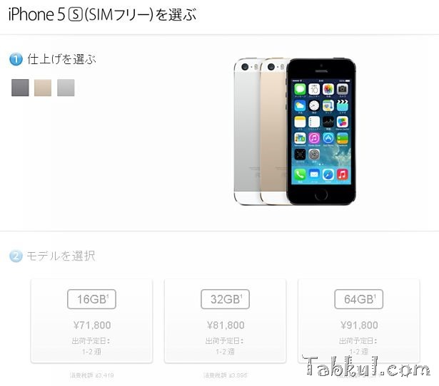 Apple、日本でSIMフリー版iPhone 5s/5c販売開始