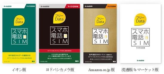 日本通信、定額データ通信+音声SIM『スマホ電話SIM フリーData』発表、月1,638円で11/23提供開始