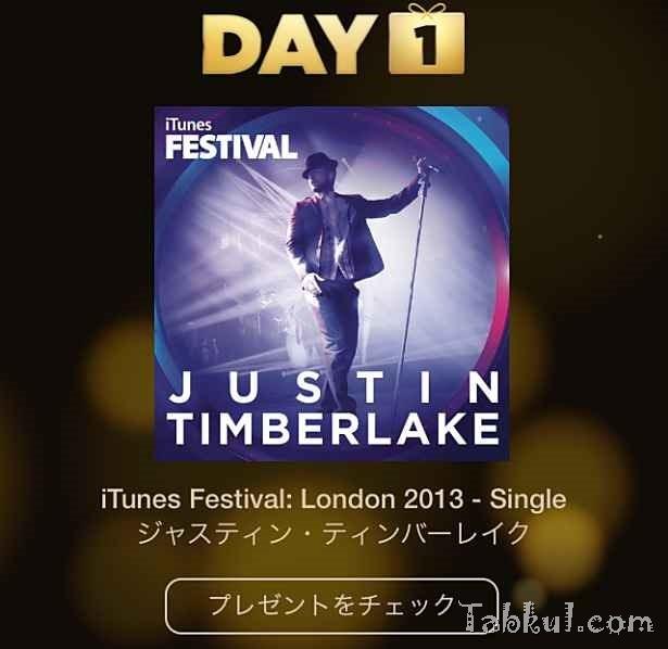 Apple『12 DAYS プレゼント』1日目:音楽/ジャスティン・ティンバーレイク