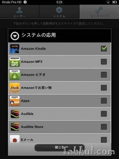 価格 126円、起動アプリ管理ツール「Startup Manager」の試用レビュー