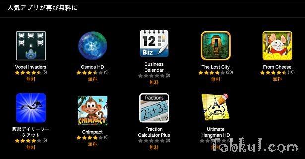 12/26限定!アマゾン感謝セールで9アプリが無料に(Androidアプリ)