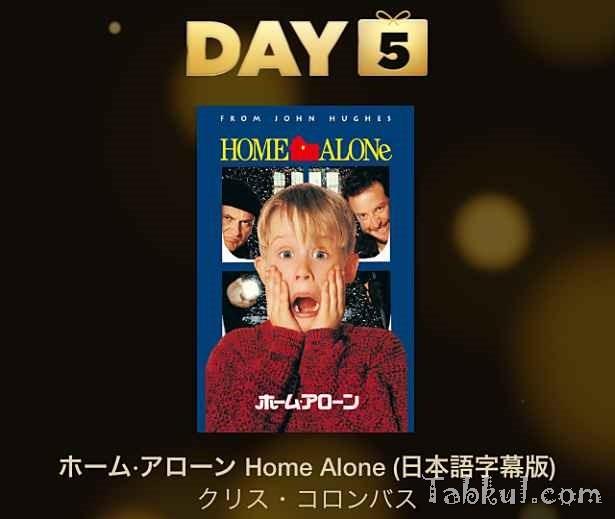 Apple『12 DAYS プレゼント』5日目:映画/ホーム・アローン(字幕)