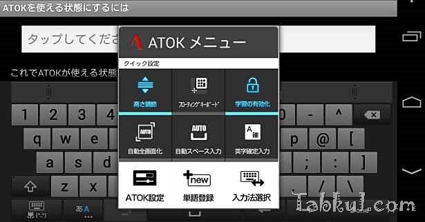 Nexus 5 レビュー11―『ATOK Amazon版』は使えるか