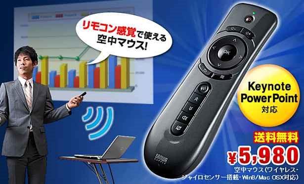 サンワサプライ、14ボタン装備『空中マウス』発売―価格5,980円