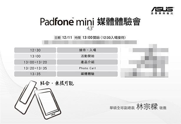 ASUS、『PadFone mini』を台湾で12/11発表か
