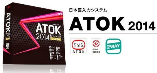 「ATOK 2014」発表、発売日は2月7日―価格や機能など