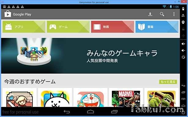 Miix2 8 レビュー20―『Genymotion』で「Google Play」をインストールする方法