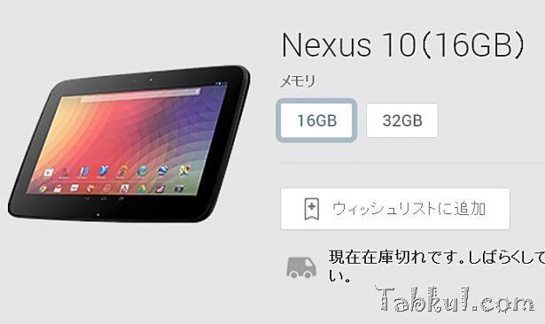 初代Nexus 10 (16GB)がGoogle Playで在庫切れに―新型まもなく?