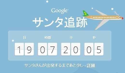 毎年恒例!Google「サンタ追跡2013(Santa Tracker)」ページ公開―出発は19日後
