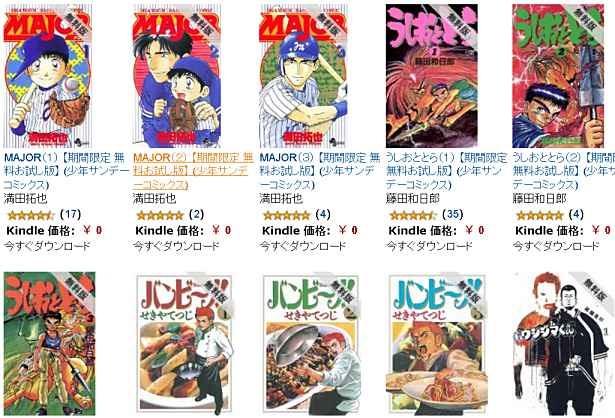 期間限定、アマゾン電子書籍(コミック)31冊が無料に。