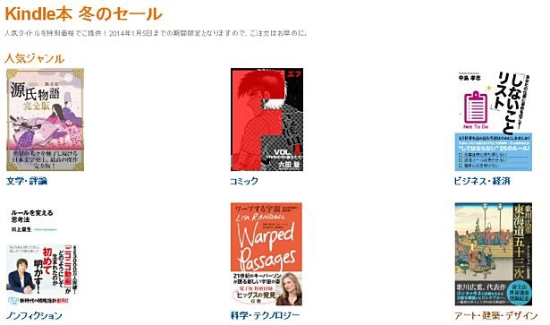 「Kindle本 冬のセール」スタート、2014年1月5日まで特別価格