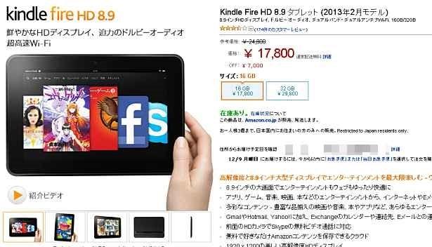 24時間限定セール、Kindle Fire HD 8.9(2013年2月モデル)が7,000円値下げ(CyberMonday)