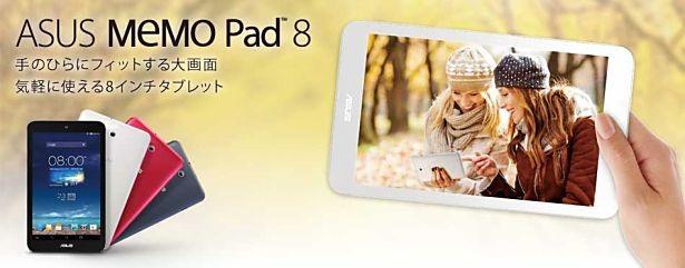 ASUS、8インチ『MeMO Pad 8』を販売開始、価格24,800円(Androidタブレット)