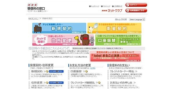 NHK、受信料の全世帯義務化と文書提出―インターネットサービス充実のため