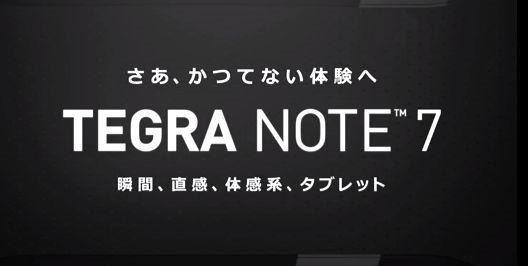 NVIDIA JAPAN、『TEGRA NOTE 7』プロモーション動画公開