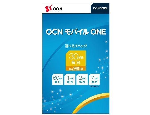SMS対応の「OCN モバイル ONE」12/17提供&無償交換、SIMカード1枚単位で追加可能に
