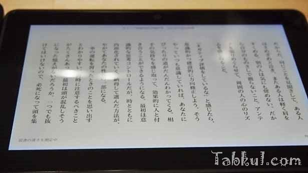 Kindle Fire HDX 7 レビュー10―ブルーライト対策アプリ『Twilight』をインストールする方法
