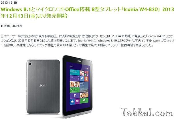 日本エイサー、『Iconia W4-820』を12月13日発売へ―8インチWindowsタブレット