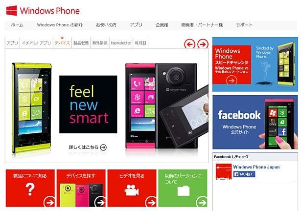 MS、Windows RT/Windows Phone、メーカーへ無償提供を検討か