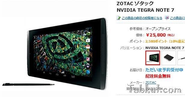 ZOTAC Tegra Note 7、ヨドバシカメラで予約開始―12/4発売予定