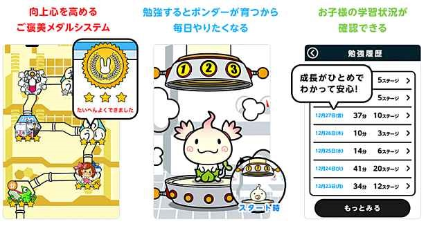 DeNA、教育アプリ『アプリゼミ』発表―小学1年生向け教材配信へ