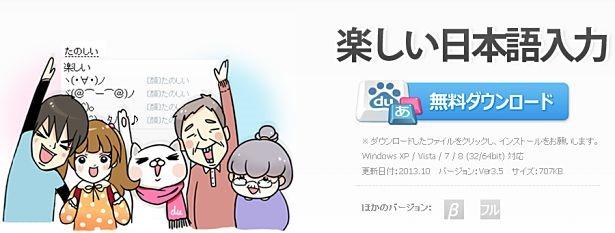 日本語入力ソフト「Baidu IME」「Simeji」で入力データを無断送信