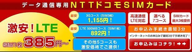 エキサイト、『BB.exciteモバイルLTE』にSIMカード1枚1GBコース発表&キャンペーンも