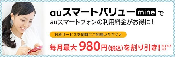 @nifty WiMAX、auスマートフォンが毎月最大980円割引になる新プラン発表