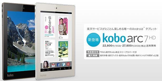 楽天タブレット『Kobo Arc 7HD』のスペックと発売時期、価格