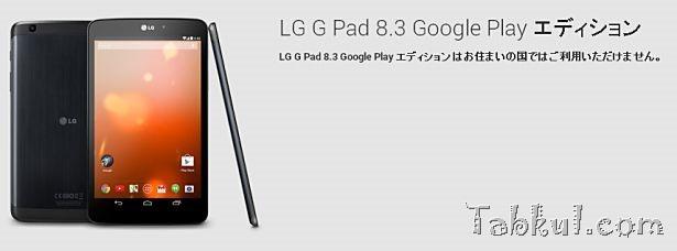 Google Play、重さ338g『LG G Pad 8.3』発売、価格は350ドル―スペックほか
