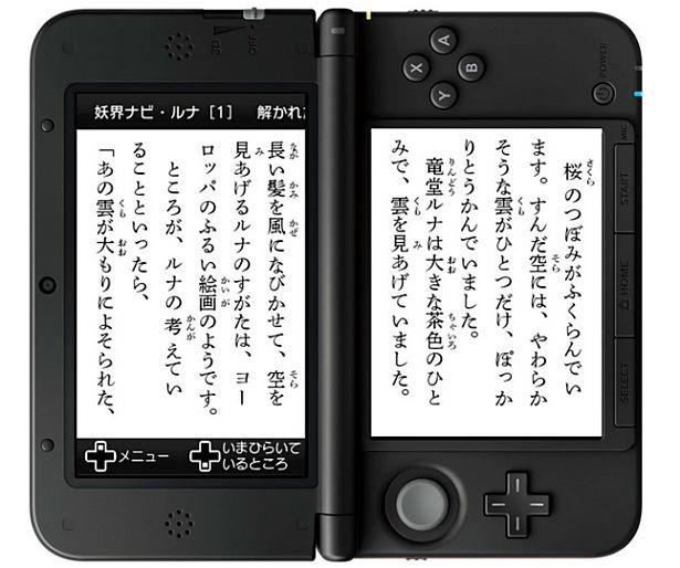 DSで児童専門の電子書籍『honto for ニンテンドー3DS』提供開始
