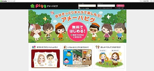 アメーバピグで4アニメが全話無料配信、『ピグアニメ祭り』開催中