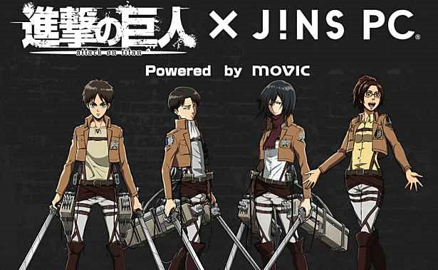 PCレンズで「進撃の巨人」x「JINS」がコラボ、2014年2月下旬発売へ