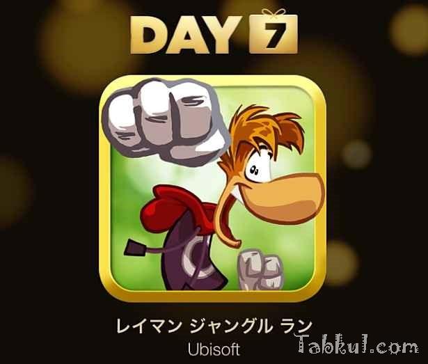 Apple『12 DAYS プレゼント』7日目:アプリ『レイマン ジャングル ラン』